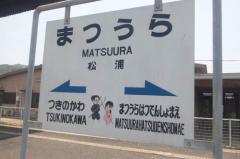 松浦鉄道に隠れキャラ発見☆